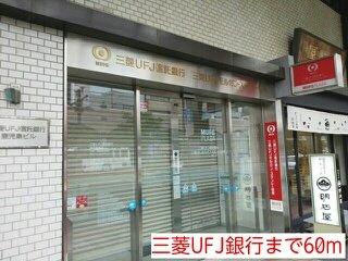 三菱UFJ銀行まで60m