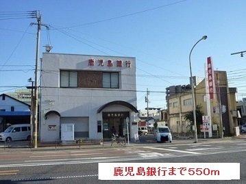 鹿児島銀行まで550m