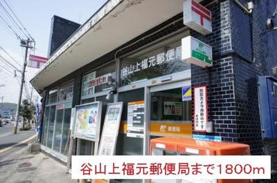 谷山上福元郵便局まで1800m