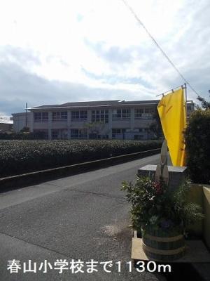 春山小学校まで1130m