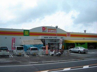 DiREX吉野店まで417m