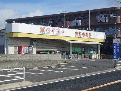 タイヨー吉野中央店まで709m