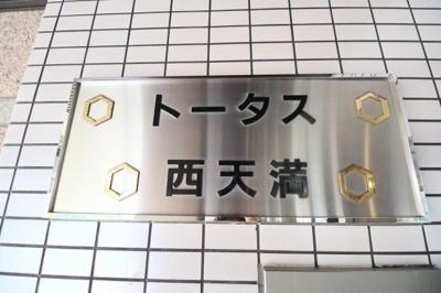 【その他】トータス西天満