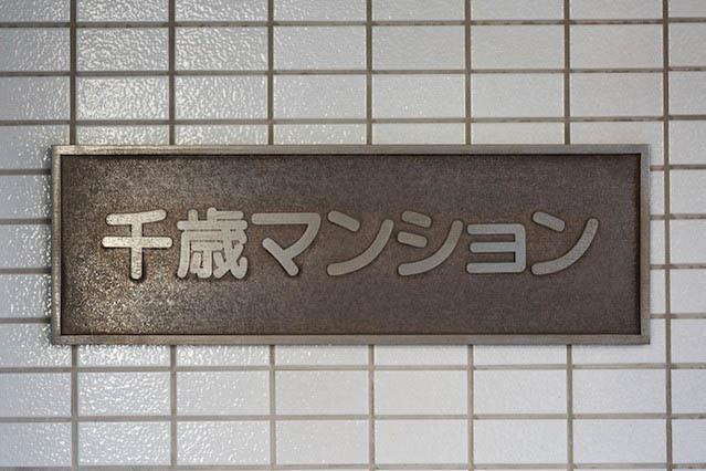 【その他】千歳マンション
