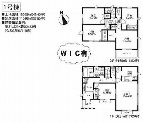 6号棟 愛川町中津 新築一戸建て 全9棟