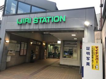 井尻駅 0.8km