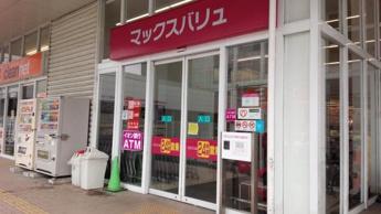 マックスバリュ 御笠川店 0.2km