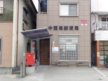 中簡易郵便局 1km