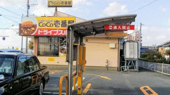 CoCo壱番屋 福岡空港東店 0.3km