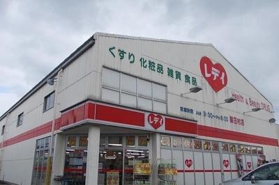 くすりのレデイ喜田村店様まで1000m