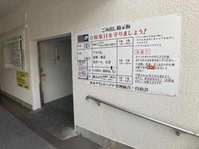 【その他共用部分】茨木グランドハイツ
