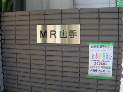 「MR山手」