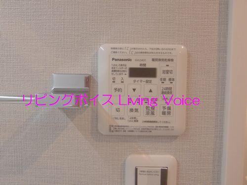 浴室乾燥機リモコン 平塚市八千代町 東急ドエルアルス平塚 中古マンション
