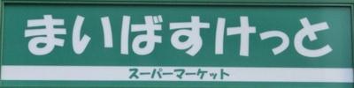 まいばすけっと 西谷店(438m)