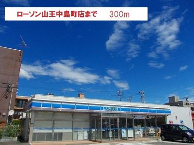 ローソン 山王中園町店まで300m