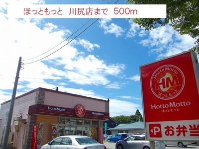 ほっともっと 川尻店まで500m