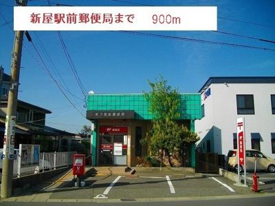 新屋駅前 郵便局まで900m