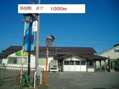 JR新屋駅まで1000m