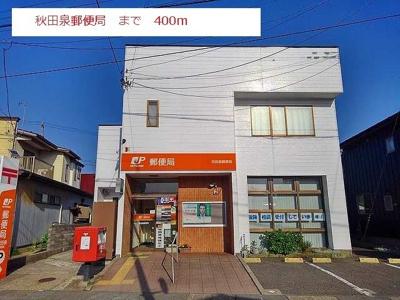 秋田泉郵便局まで400m