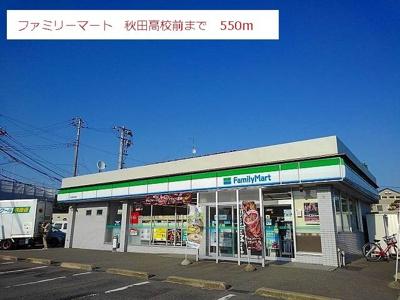 ファミリマート 秋田高校前店まで550m