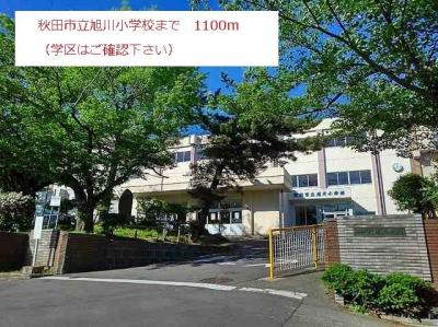 秋田市立旭川小学校まで1100m