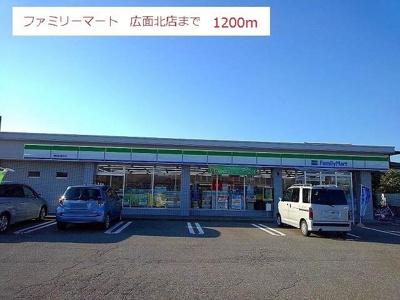 ファミリーマート 広面北店まで1200m