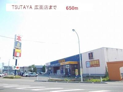 TSUTAYA 広面店まで650m