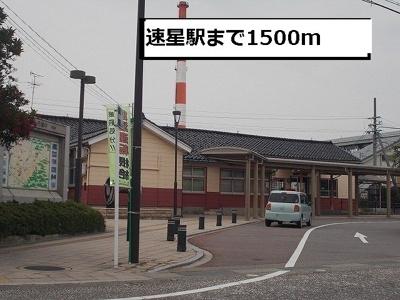 速星駅まで1500m