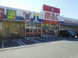 Mac様まで200m