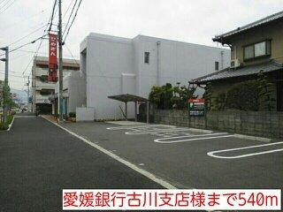 愛媛銀行古川支店様まで540m
