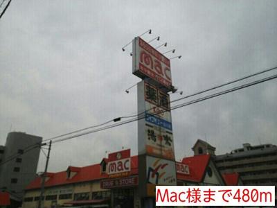 Mac様まで480m