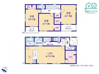 大型ウォークスルークローゼット付き! 2階も各部屋にクローゼット収納つきの3LDKです。