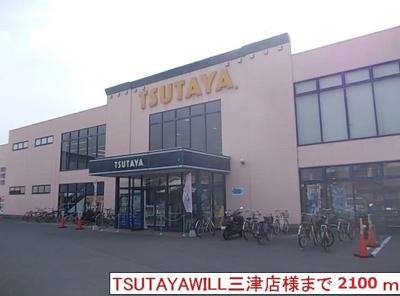 TSUTAYA様まで2100m