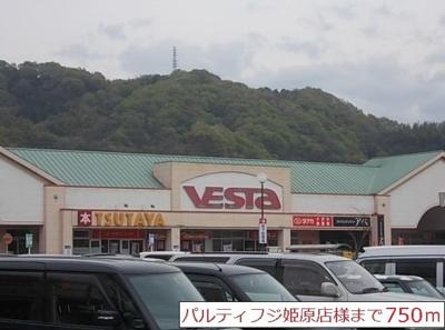 パルティフジ姫原店様まで750m