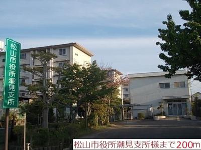 松山市役所潮見支所まで200m
