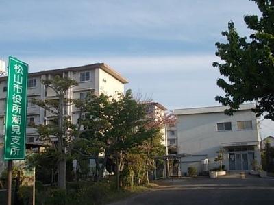 松山市役所潮見支所様まで570m