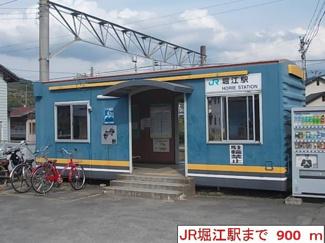 JR堀江駅まで900m