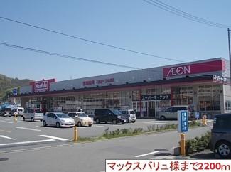 マックスバリュ平田店様まで2200m