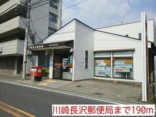 川崎長沢郵便局まで190m
