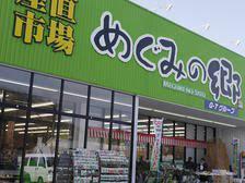 めぐみの郷川間店