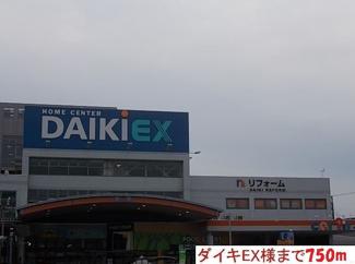 DCMダイキ美沢店様まで750m