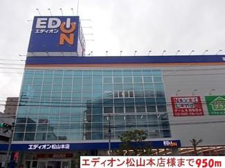 エディオン松山本店様まで950m