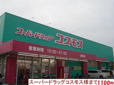 コスモス辻町店様まで1100m