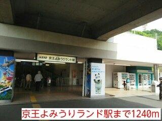京王よみうりランド駅まで1240m
