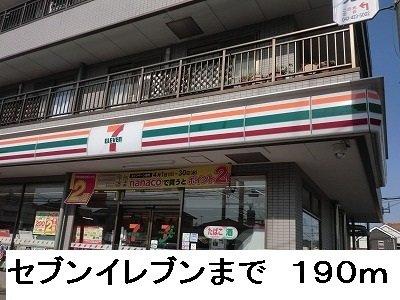 セブンイレブンまで190m