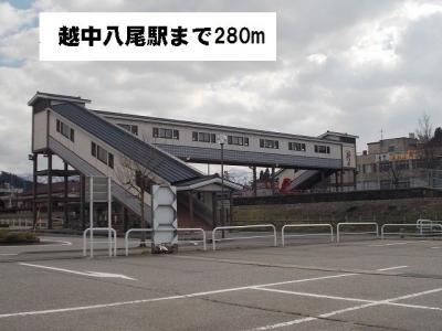 八尾駅まで280m