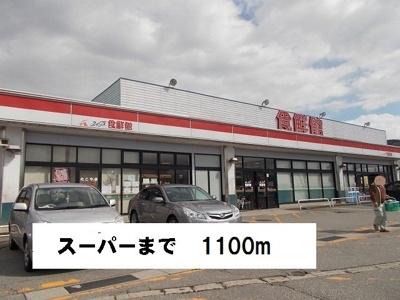 食鮮館まで1100m