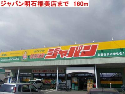 ジャパン明石稲美店まで160m