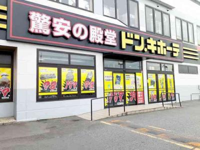 ドン・キホーテ神戸西店まで650m