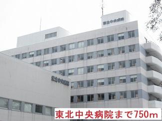 東北中央病院まで750m